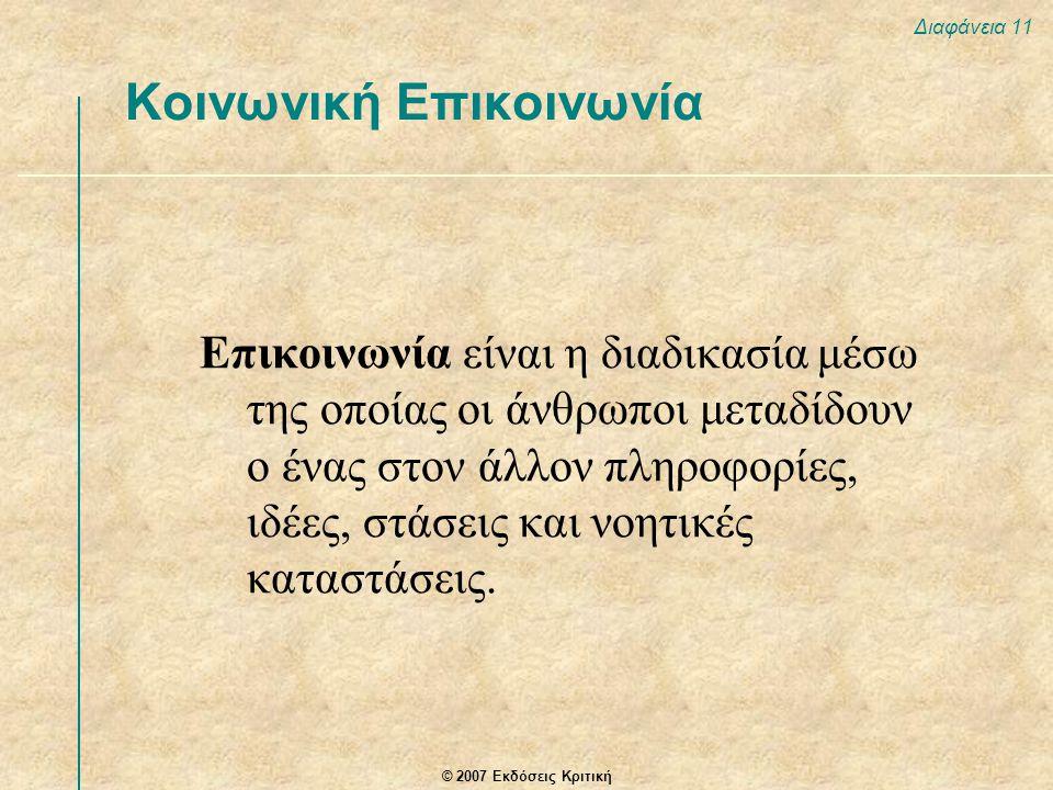 © 2007 Εκδόσεις Κριτική Διαφάνεια 11 Επικοινωνία είναι η διαδικασία μέσω της οποίας οι άνθρωποι μεταδίδουν ο ένας στον άλλον πληροφορίες, ιδέες, στάσε