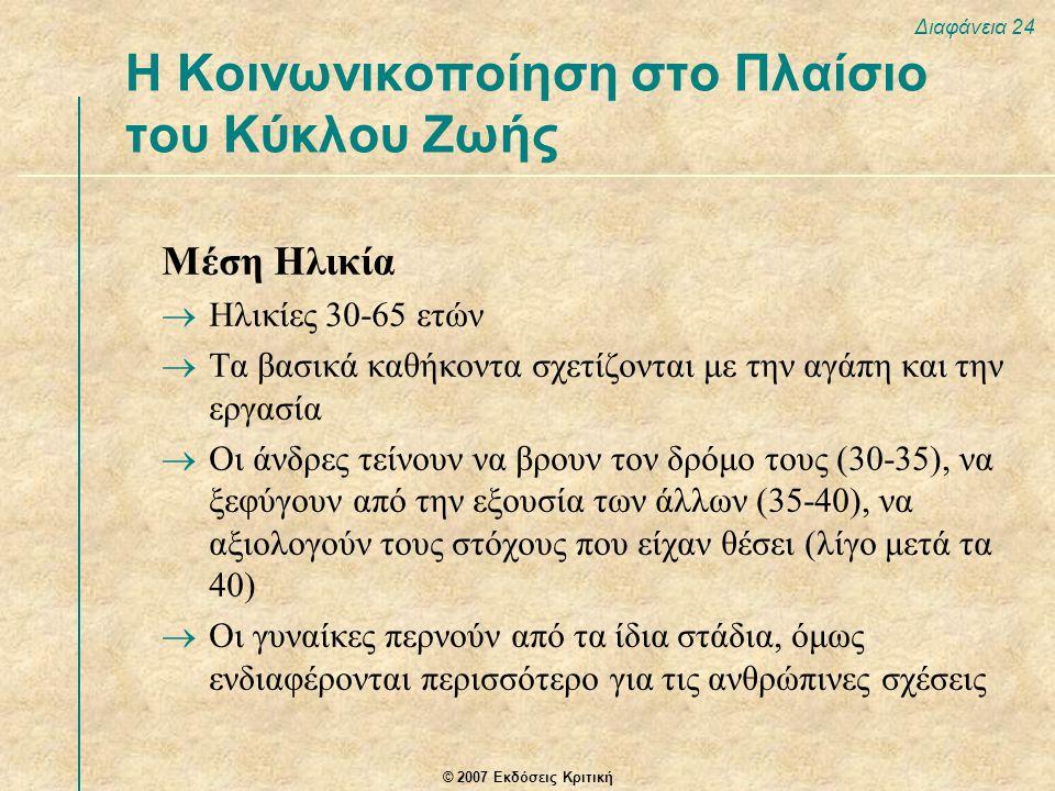 © 2007 Εκδόσεις Κριτική Διαφάνεια 24 Μέση Ηλικία  Ηλικίες 30-65 ετών  Τα βασικά καθήκοντα σχετίζονται με την αγάπη και την εργασία  Οι άνδρες τείνο
