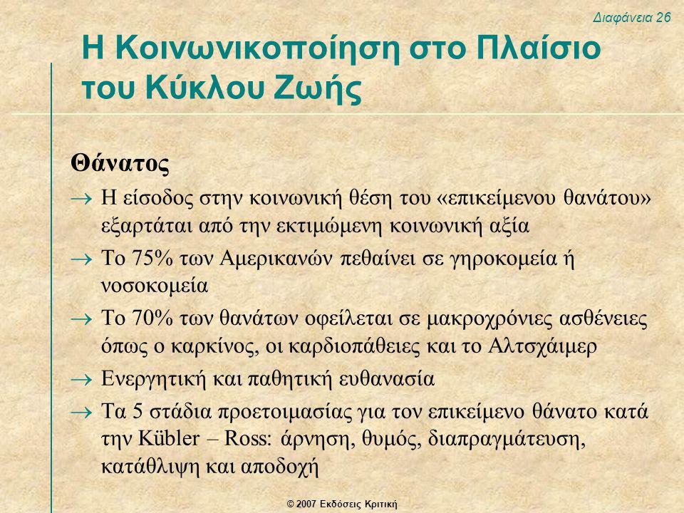 © 2007 Εκδόσεις Κριτική Διαφάνεια 26 Θάνατος  Η είσοδος στην κοινωνική θέση του «επικείμενου θανάτου» εξαρτάται από την εκτιμώμενη κοινωνική αξία  Τ