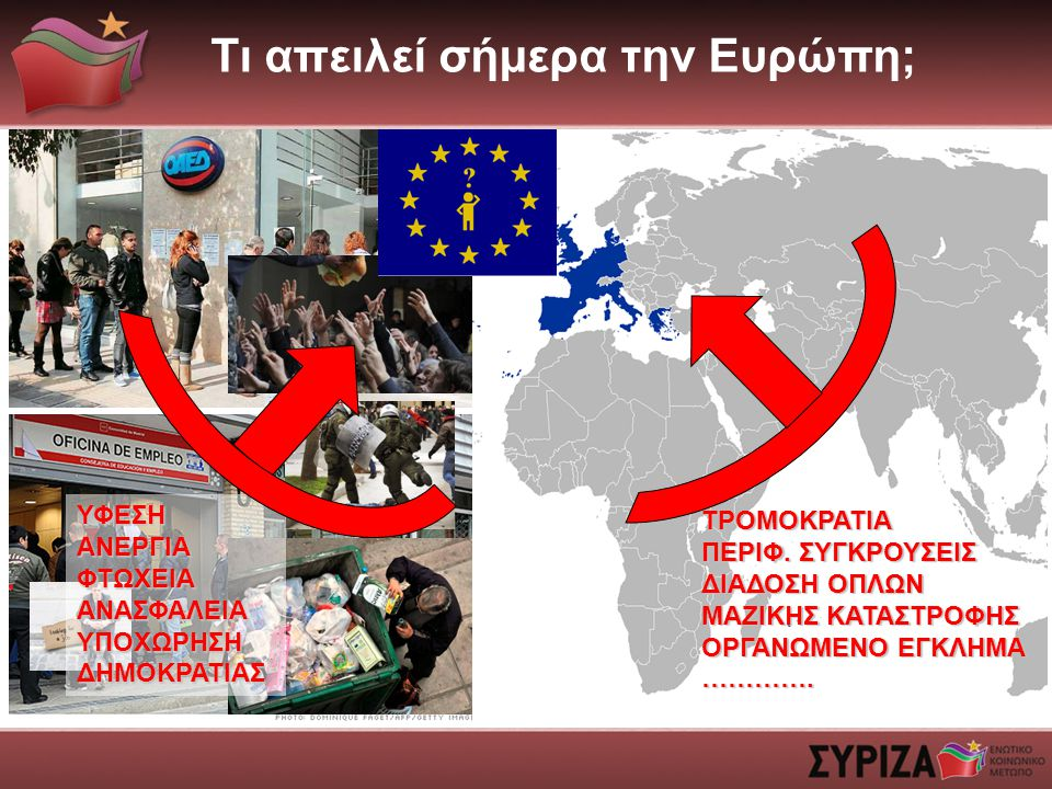 Επιπτώσεις της ΚΠΑΑ για την Ελλάδα (συνέχεια) Η αμυντική βιομηχανία θα θυσιαστεί ως «Ιφιγένεια» στο βωμό της ενοποίησης – ισχυροποίηση της ευρωπαϊκής αμυντικής βιομηχανίας Περιλαμβάνεται στο μνημόνιο «Ταφόπλακα» η απελευθέρωση της αγοράς αμυντικού υλικού και ο τεχνολογικός της «στραγγαλισμός» μέσω της απαγόρευσης των αντισταθμιστικών (offsets) – Οδηγία 2009/81/ΕΚ Έξαρση της παράνομης εισροής μεταναστών στη χώρα «Χρυσώνεται» το χάπι μέσω της υποτιθέμενης τεχνολογικής συνδρομής για την επιτήρηση των συνόρων ΔΕΝ υπάρχει «τεχνική» λύση – μόνο πολιτική, μήκος ελληνικής ακτογραμμής ≈ Κίνας