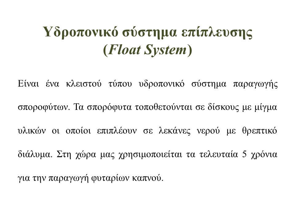 Υδροπονικό σύστημα επίπλευσης (Float System) Είναι ένα κλειστού τύπου υδροπονικό σύστημα παραγωγής σποροφύτων.