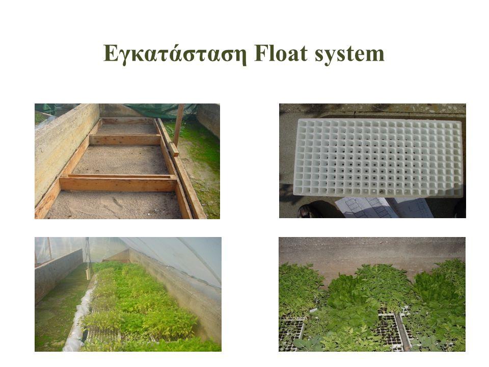 Εγκατάσταση Float system