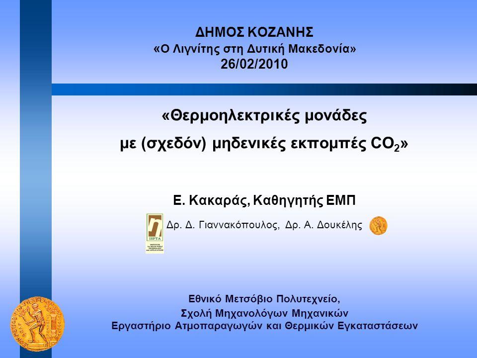 ΔΗΜΟΣ ΚΟΖΑΝΗΣ « Ο Λιγνίτης στη Δυτική Μακεδονία» 26/02/2010 «Θερμοηλεκτρικές μονάδες με (σχεδόν) μηδενικές εκπομπές CO 2 » Ε.