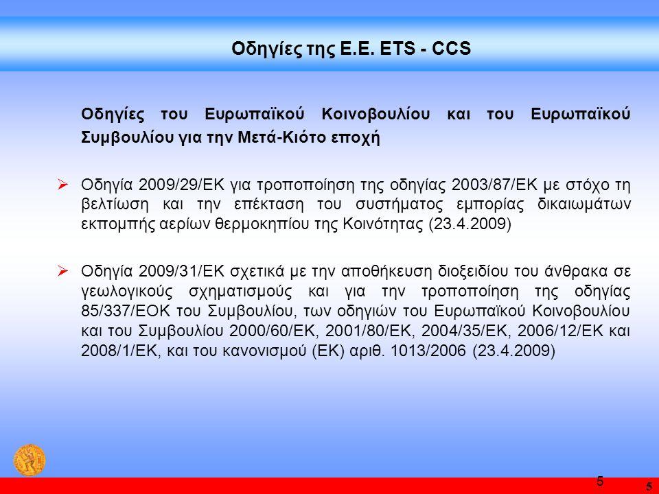 5 5 Οδηγίες του Ευρωπαϊκού Κοινοβουλίου και του Ευρωπαϊκού Συμβουλίου για την Μετά-Κιότο εποχή  Οδηγία 2009/29/ΕΚ για τροποποίηση της οδηγίας 2003/87/EΚ με στόχο τη βελτίωση και την επέκταση του συστήματος εμπορίας δικαιωμάτων εκπομπής αερίων θερμοκηπίου της Κοινότητας (23.4.2009)  Οδηγία 2009/31/ΕΚ σχετικά με την αποθήκευση διοξειδίου του άνθρακα σε γεωλογικούς σχηματισμούς και για την τροποποίηση της οδηγίας 85/337/ΕΟΚ του Συμβουλίου, των οδηγιών του Ευρωπαϊκού Κοινοβουλίου και του Συμβουλίου 2000/60/ΕΚ, 2001/80/ΕΚ, 2004/35/ΕΚ, 2006/12/ΕΚ και 2008/1/ΕΚ, και του κανονισμού (ΕΚ) αριθ.