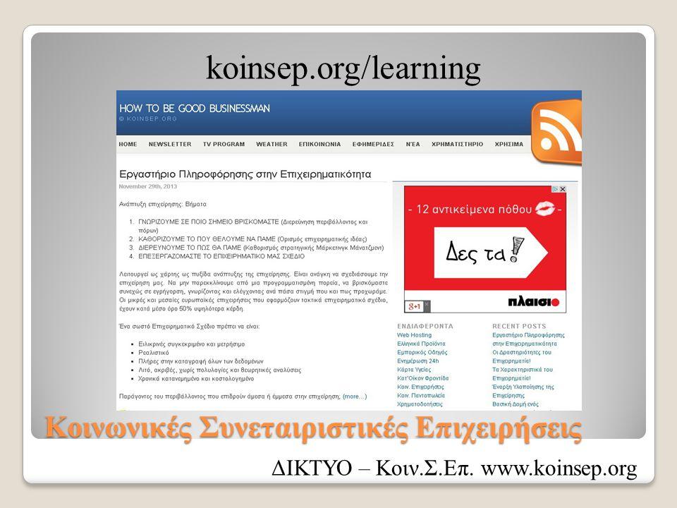 Κοινωνικές Συνεταιριστικές Επιχειρήσεις koinsep.org/learning ΔΙΚΤΥΟ – Κοιν.Σ.Επ. www.koinsep.org