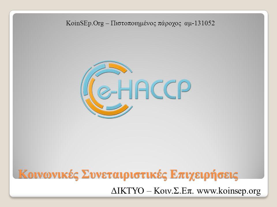 Κοινωνικές Συνεταιριστικές Επιχειρήσεις ΔΙΚΤΥΟ – Κοιν.Σ.Επ. www.koinsep.org KoinSEp.Org – Πιστοποιημένος πάροχος αμ-131052