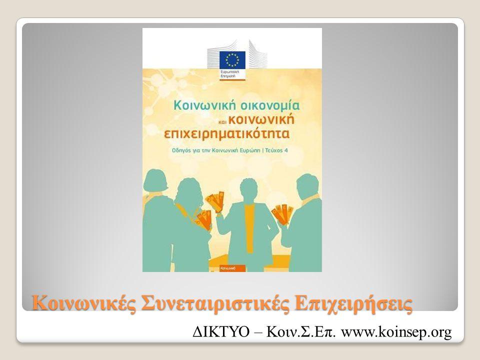 Κοινωνικές Συνεταιριστικές Επιχειρήσεις ΔΙΚΤΥΟ – Κοιν.Σ.Επ. www.koinsep.org