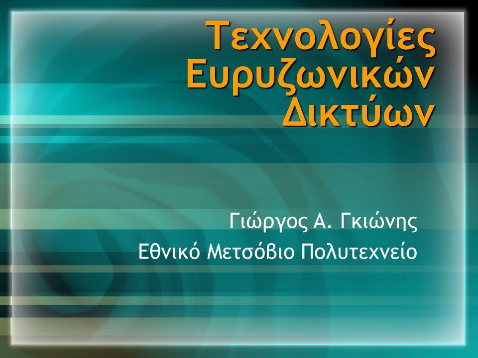 Τεχνολογίες Ευρυζωνικών Δικτύων Γιώργος Α. Γκιώνης Εθνικό Μετσόβιο Πολυτεχνείο