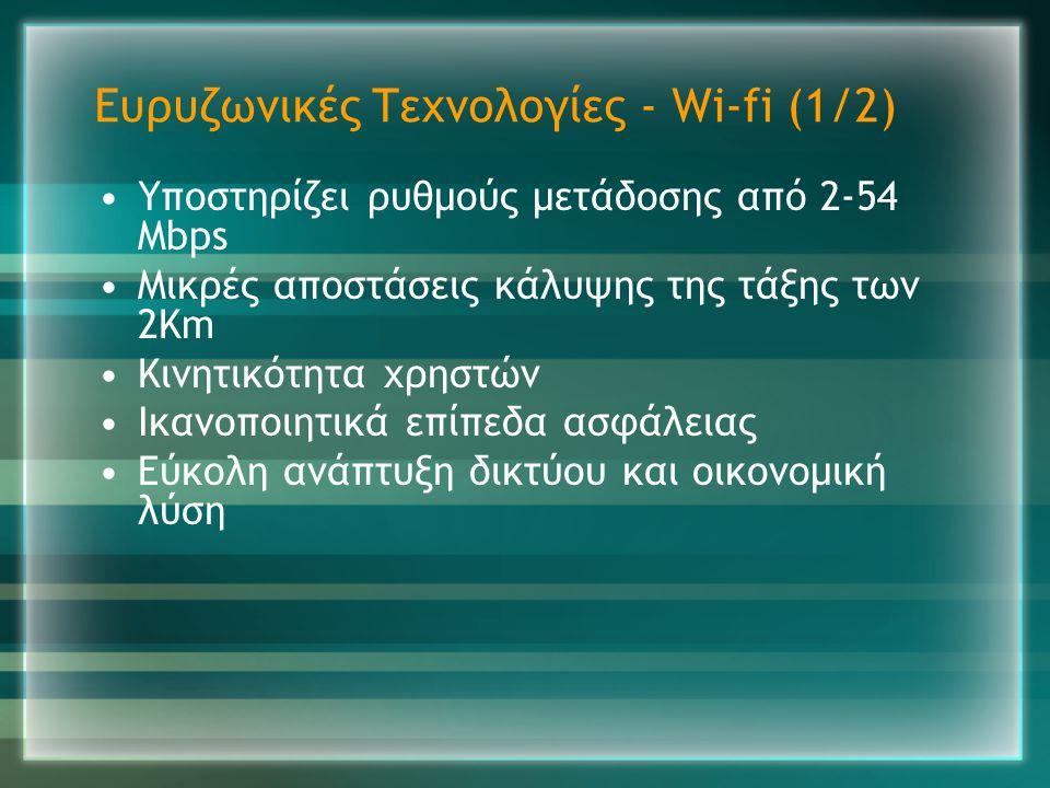 Ευρυζωνικές Τεχνολογίες - Wi-fi (1/2) •Υποστηρίζει ρυθμούς μετάδοσης από 2-54 Mbps •Μικρές αποστάσεις κάλυψης της τάξης των 2Km •Κινητικότητα χρηστών