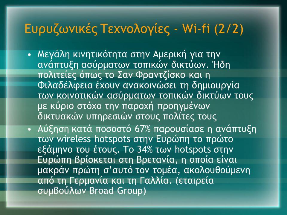 Ευρυζωνικές Τεχνολογίες - Wi-fi (2/2) •Μεγάλη κινητικότητα στην Αμερική για την ανάπτυξη ασύρματων τοπικών δικτύων. Ήδη πολιτείες όπως το Σαν Φραντζίσ