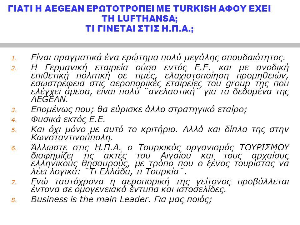 ΓΙΑΤΙ Η AEGEAN ΕΡΩΤΟΤΡΟΠΕΙ ΜΕ TURKISH ΑΦΟΥ ΕΧΕΙ ΤΗ LUFTHANSA; ΤΙ ΓΙΝΕΤΑΙ ΣΤΙΣ Η.Π.Α.; 1.