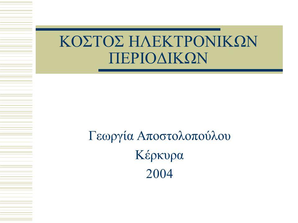ΚΟΣΤΟΣ ΗΛΕΚΤΡΟΝΙΚΩΝ ΠΕΡΙΟΔΙΚΩΝ Γεωργία Αποστολοπούλου Κέρκυρα 2004