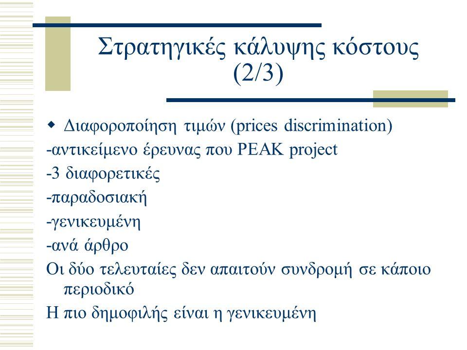 Στρατηγικές κάλυψης κόστους (2/3)  Διαφοροποίηση τιμών (prices discrimination) -αντικείμενο έρευνας που ΡΕΑΚ project -3 διαφορετικές -παραδοσιακή -γενικευμένη -ανά άρθρο Οι δύο τελευταίες δεν απαιτούν συνδρομή σε κάποιο περιοδικό Η πιο δημοφιλής είναι η γενικευμένη