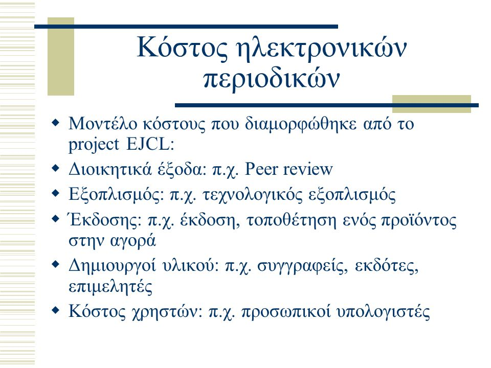 Κόστος ηλεκτρονικών περιοδικών  Μοντέλο κόστους που διαμορφώθηκε από το project EJCL:  Διοικητικά έξοδα: π.χ.