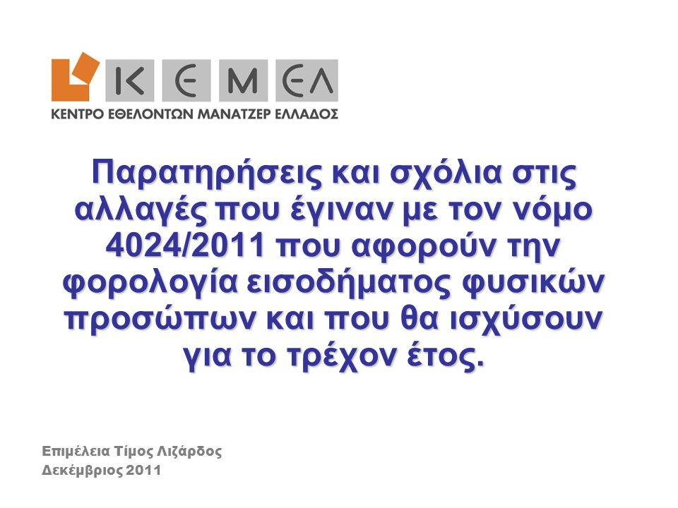 Παρατηρήσεις και σχόλια στις αλλαγές που έγιναν με τον νόμο 4024/2011 που αφορούν την φορολογία εισοδήματος φυσικών προσώπων και που θα ισχύσουν για τ