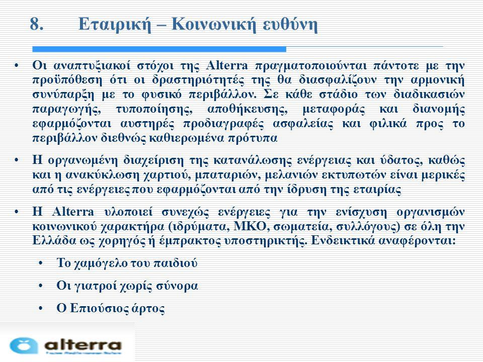 8.Εταιρική – Κοινωνική ευθύνη •Οι αναπτυξιακοί στόχοι της Alterra πραγματοποιούνται πάντοτε με την προϋπόθεση ότι οι δραστηριότητές της θα διασφαλίζουν την αρμονική συνύπαρξη με το φυσικό περιβάλλον.