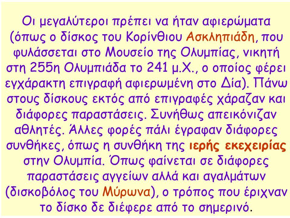 Ο δίσκος Ο δίσκος Στην Ιλιάδα ο Όμηρος αναφέρει το δίσκο ως αγώνισμα, όταν ο Αχιλλέας διοργάνωσε αγώνες προς τιμή του νεκρού φίλου του Πάτροκλου.