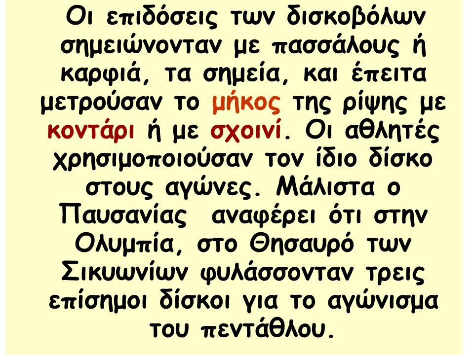 Οι μεγαλύτεροι πρέπει να ήταν αφιερώματα (όπως ο δίσκος του Κορίνθιου Ασκληπιάδη, που φυλάσσεται στο Μουσείο της Ολυμπίας, νικητή στη 255η Ολυμπιάδα το 241 μ.Χ., ο οποίος φέρει εγχάρακτη επιγραφή αφιερωμένη στο Δία).