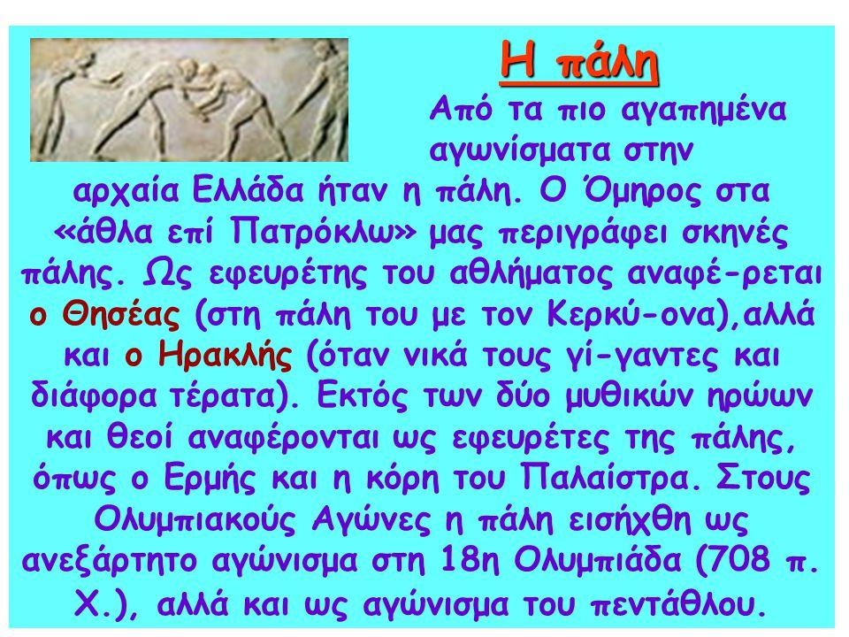Το ακόντιο Το ακόντιο Αγώνισμα που επίσης αναφέρεται στον Όμηρο και προέρχεται από τον πόλεμο και το κυνήγι.