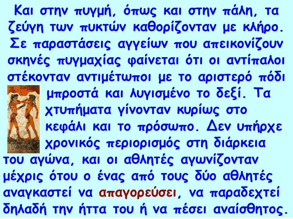 Η πυγμή Αγώνισμα που επίσης θεωρείται από τα παλαιότερα, γνωστό ήδη στη μινωική αλλά και τη μυκηναϊκή εποχή.