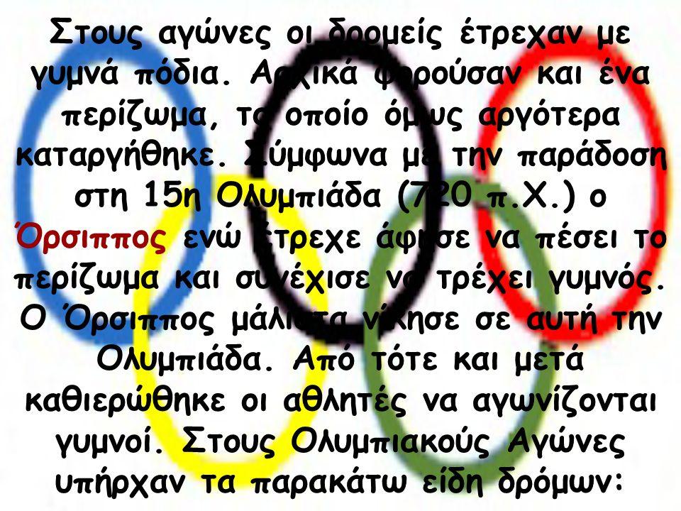 Τα Ολυμπιακά αγωνίσματα Δρόμος Το παλαιότερο και σημαντικότερο άθλημα των Ολυμπιακών Αγώνων ήταν ο δρόμος.