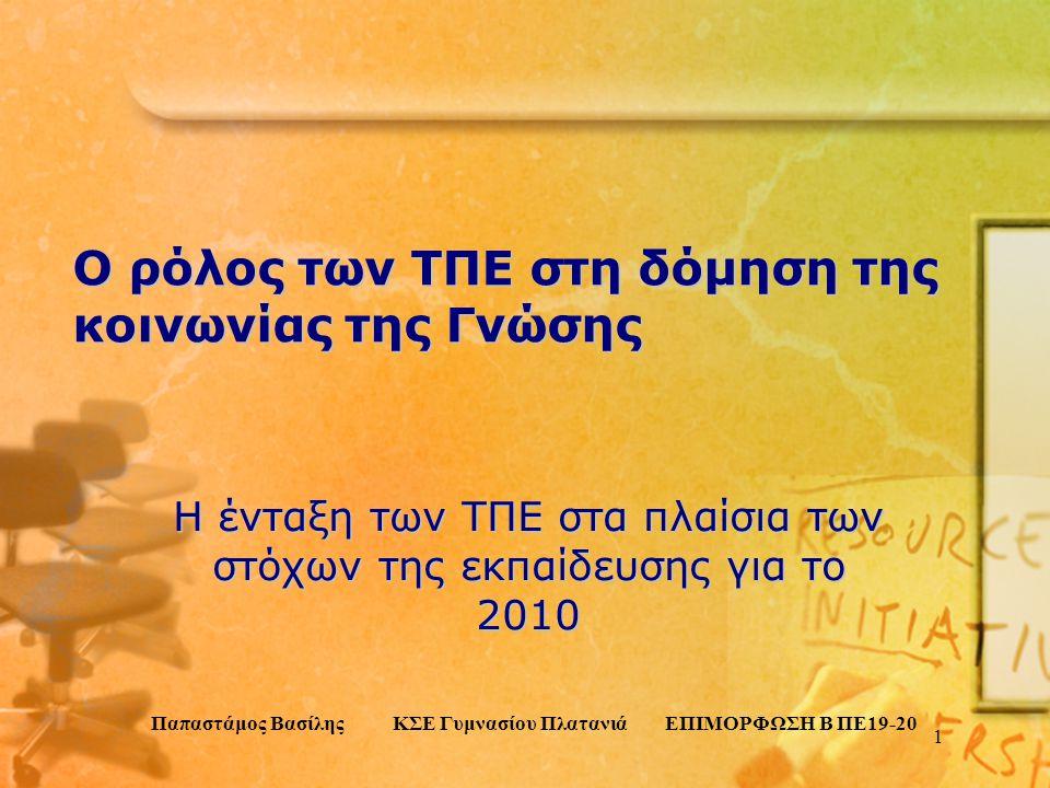 Ο ρόλος των ΤΠΕ στη δόμηση της κοινωνίας της Γνώσης Η ένταξη των ΤΠΕ στα πλαίσια των στόχων της εκπαίδευσης για το 2010 1 Παπαστάμος Βασίλης ΚΣΕ Γυμνασίου Πλατανιά ΕΠΙΜΟΡΦΩΣΗ Β ΠΕ19-20