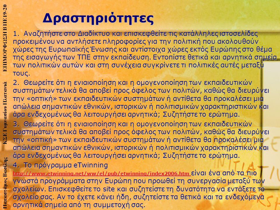 Δραστηριότητες 1.Αναζητήστε στο Διαδίκτυο και επισκεφθείτε τις κατάλληλες ιστοσελίδες προκειμένου να αντλήσετε πληροφορίες για την πολιτική που ακολου