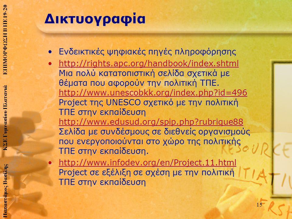 Δικτυογραφία •Ενδεικτικές ψηφιακές πηγές πληροφόρησης •http://rights.apc.org/handbook/index.shtml Μια πολύ κατατοπιστική σελίδα σχετικά με θέματα που