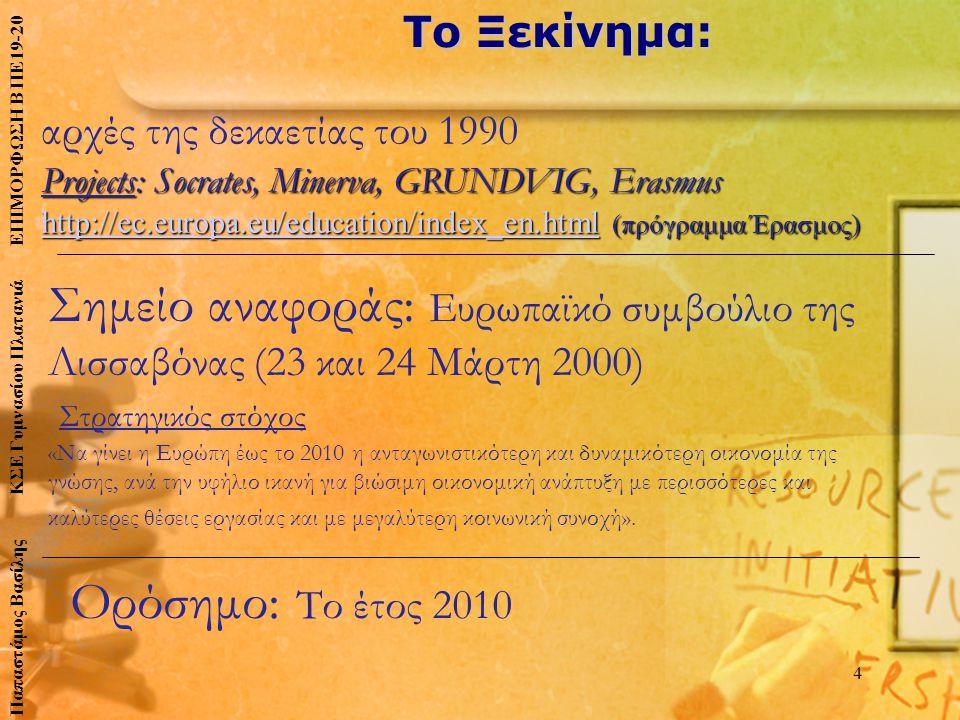 4 Σημείο αναφοράς: Ευρωπαϊκό συμβούλιο της Λισσαβόνας (23 και 24 Μάρτη 2000) Στρατηγικός στόχος «Να γίνει η Ευρώπη έως το 2010 η ανταγωνιστικότερη και