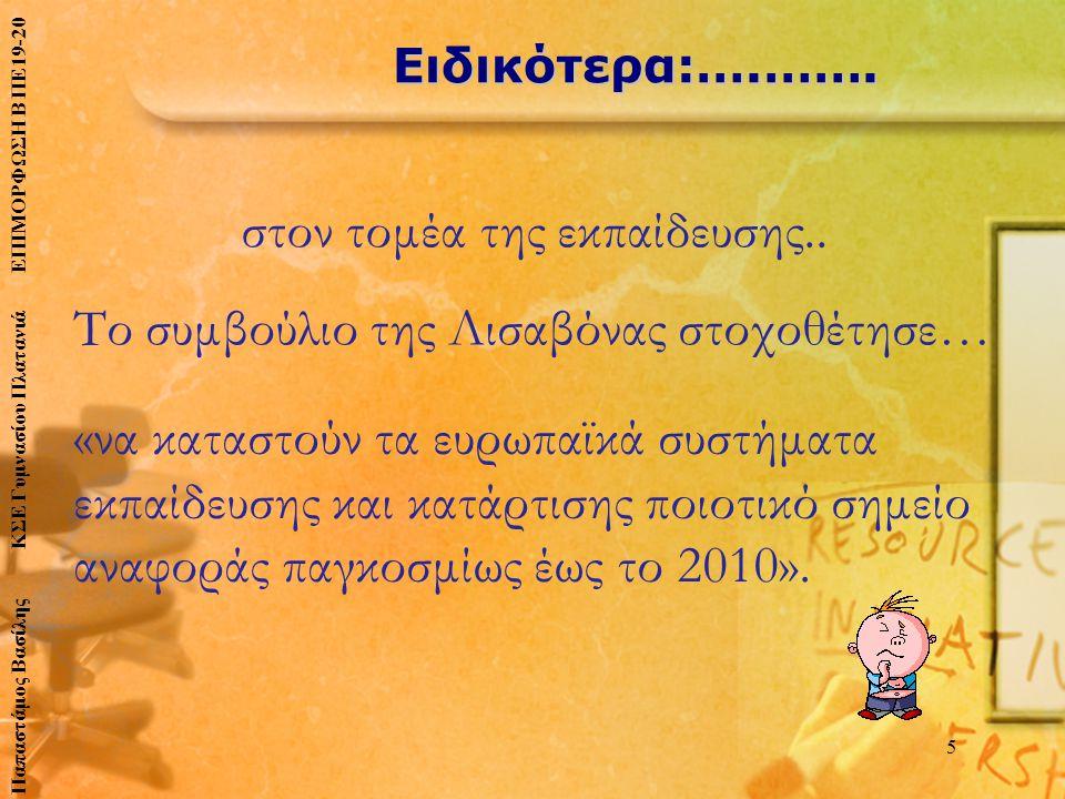5 «να καταστούν τα ευρωπαϊκά συστήματα εκπαίδευσης και κατάρτισης ποιοτικό σημείο αναφοράς παγκοσμίως έως το 2010». στον τομέα της εκπαίδευσης.. Ειδικ