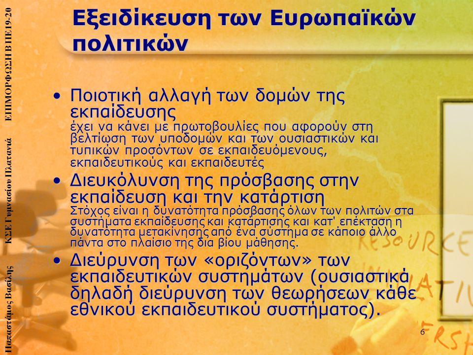 Εξειδίκευση των Ευρωπαϊκών πολιτικών •Ποιοτική αλλαγή των δομών της εκπαίδευσης έχει να κάνει με πρωτοβουλίες που αφορούν στη βελτίωση των υποδομών και των ουσιαστικών και τυπικών προσόντων σε εκπαιδευόμενους, εκπαιδευτικούς και εκπαιδευτές •Διευκόλυνση της πρόσβασης στην εκπαίδευση και την κατάρτιση Στόχος είναι η δυνατότητα πρόσβασης όλων των πολιτών στα συστήματα εκπαίδευσης και κατάρτισης και κατ επέκταση η δυνατότητα μετακίνησης από ένα σύστημα σε κάποιο άλλο πάντα στο πλαίσιο της δια βίου μάθησης.