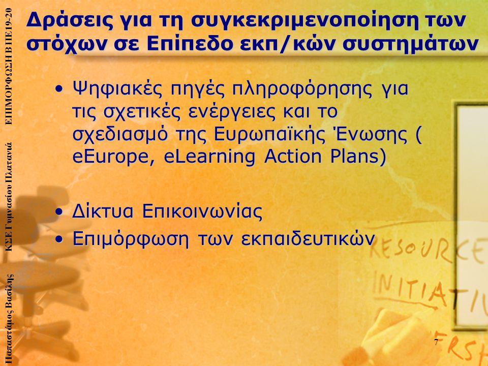 Δράσεις για τη συγκεκριμενοποίηση των στόχων σε Επίπεδο εκπ/κών συστημάτων •Ψηφιακές πηγές πληροφόρησης για τις σχετικές ενέργειες και το σχεδιασμό της Ευρωπαϊκής Ένωσης ( eEurope, eLearning Action Plans) •Δίκτυα Επικοινωνίας •Επιμόρφωση των εκπαιδευτικών 7 Παπαστάμος Βασίλης ΚΣΕ Γυμνασίου Πλατανιά ΕΠΙΜΟΡΦΩΣΗ Β ΠΕ19-20