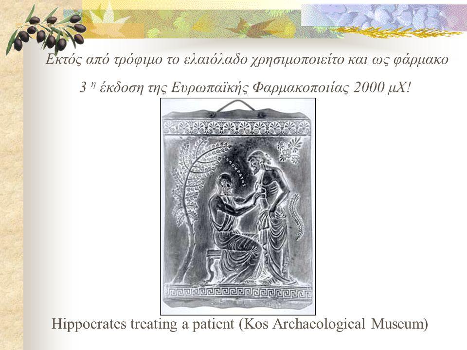 Εκτός από τρόφιμο το ελαιόλαδο χρησιμοποιείτο και ως φάρμακο 3 η έκδοση της Ευρωπαϊκής Φαρμακοποιίας 2000 μΧ.