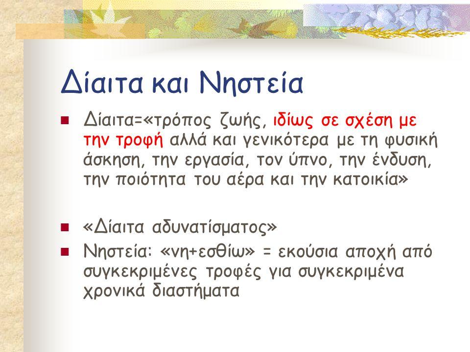 Δίαιτα και Νηστεία  Δίαιτα=«τρόπος ζωής, ιδίως σε σχέση με την τροφή αλλά και γενικότερα με τη φυσική άσκηση, την εργασία, τον ύπνο, την ένδυση, την ποιότητα του αέρα και την κατοικία»  «Δίαιτα αδυνατίσματος»  Νηστεία: «νη+εσθίω» = εκούσια αποχή από συγκεκριμένες τροφές για συγκεκριμένα χρονικά διαστήματα