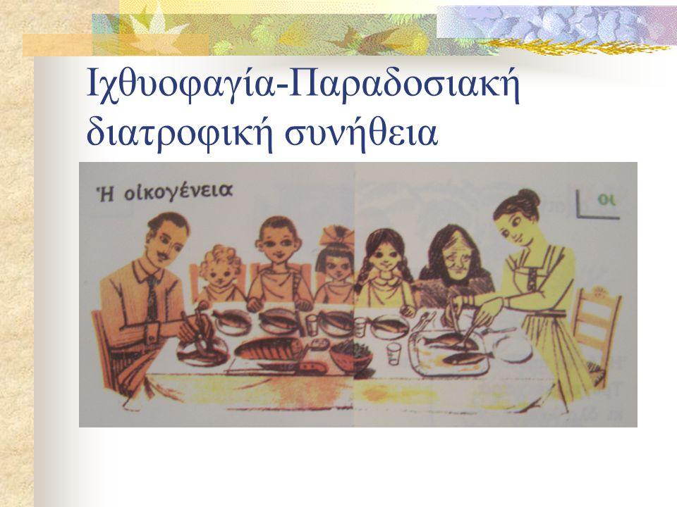 Ιχθυοφαγία-Παραδοσιακή διατροφική συνήθεια