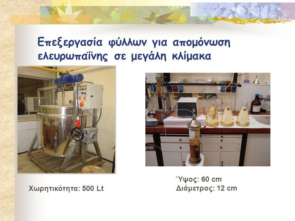Επεξεργασία φύλλων για απομόνωση ελευρωπαΐνης σε μεγάλη κλίμακα Ύψος: 60 cm Διάμετρος: 12 cm Χωρητικότητα: 500 Lt