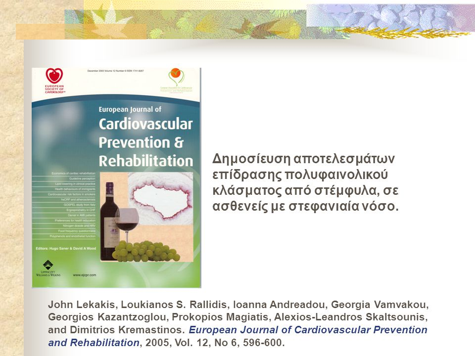 Δημοσίευση αποτελεσμάτων επίδρασης πολυφαινολικού κλάσματος από στέμφυλα, σε ασθενείς με στεφανιαία νόσο.