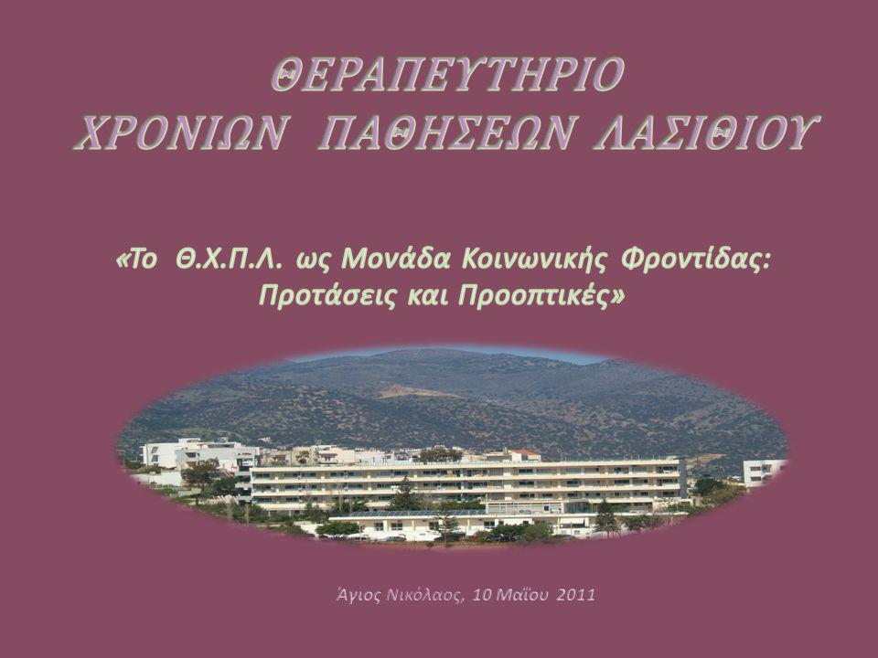 Το Θεραπευτήριο Χρονίων Παθήσεων Λασιθίου Κρήτης είναι Νομικό Πρόσωπο Δημοσίου Δικαίου, λειτουργεί από το 1988, τελεί υπό τον έλεγχο και την εποπτεία της 7 ης Υγειονομικής Περιφέρειας Κρήτης και υπάγεται στο Υπουργείο Υγείας και Κοινωνικής Αλληλεγγύης.