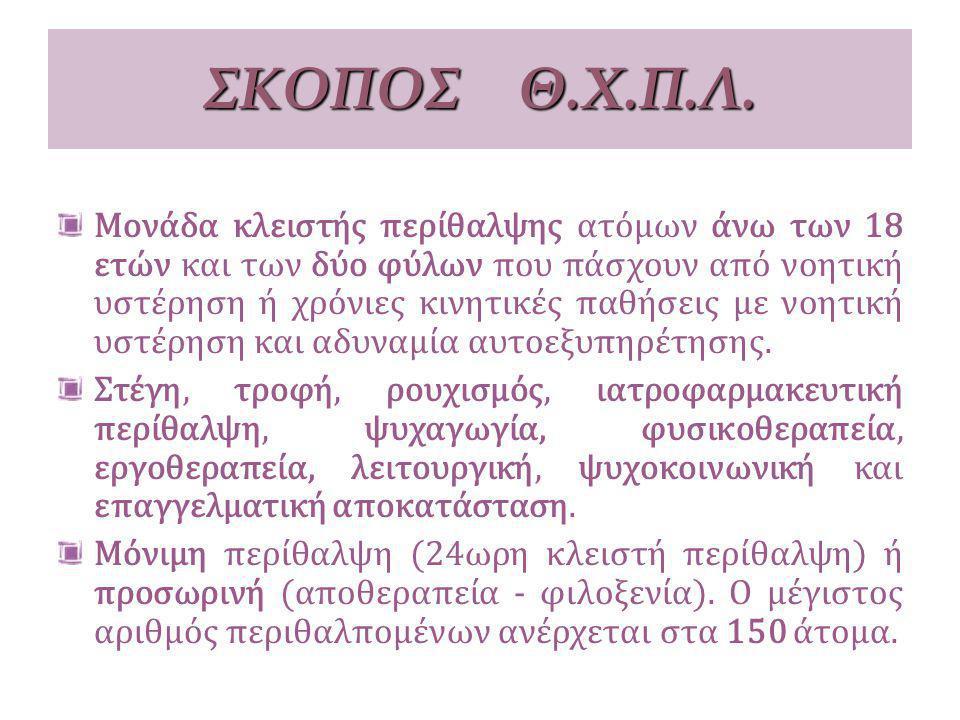 Εθελοντισμός Σωματείο μη κερδοσκοπικού χαρακτήρα με την επωνυμία «Φίλοι Θεραπευτηρίου Χρονίων Παθήσεων Λασιθίου» «Εταιρεία Νόσου Alzheimer και Συναφών Διαταραχών Νομού Λασιθίου», με έδρα το Θεραπευτήριο