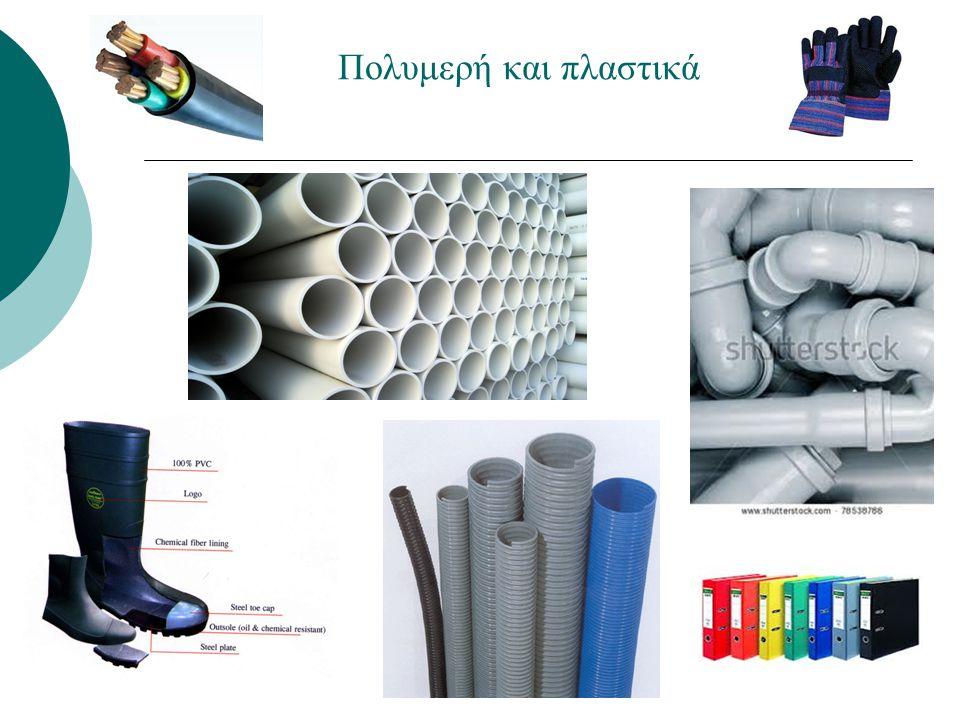 Πολυμερή και πλαστικά