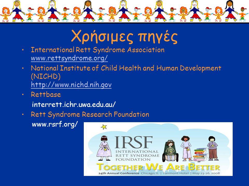 Χρήσιμες πηγές •International Rett Syndrome Association www.rettsyndrome.org/ www.rettsyndrome.org/ •National Institute of Child Health and Human Deve