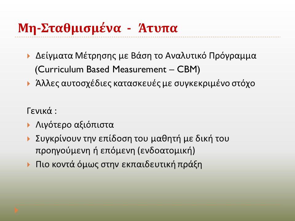 Μη - Σταθμισμένα - Άτυπα  Δείγματα Μέτρησης με Βάση το Αναλυτικό Πρόγραμμα (Curriculum Based Measurement – CBM)  Άλλες αυτοσχέδιες κατασκευές με συγ
