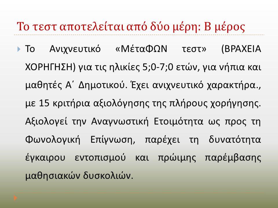 Το τεστ αποτελείται από δύο μέρη : Β μέρος  Το Ανιχνευτικό « ΜέταΦΩΝ τεστ » ( ΒΡΑΧΕΙΑ ΧΟΡΗΓΗΣΗ ) για τις ηλικίες 5;0-7;0 ετών, για νήπια και μαθητές