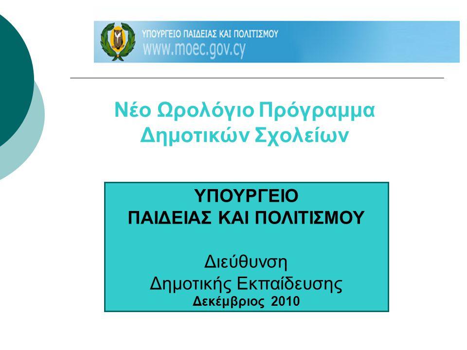Νέο Ωρολόγιο Πρόγραμμα Δημοτικών Σχολείων ΥΠΟΥΡΓΕΙΟ ΠΑΙΔΕΙΑΣ ΚΑΙ ΠΟΛΙΤΙΣΜΟΥ Διεύθυνση Δημοτικής Εκπαίδευσης Δεκέμβριος 2010