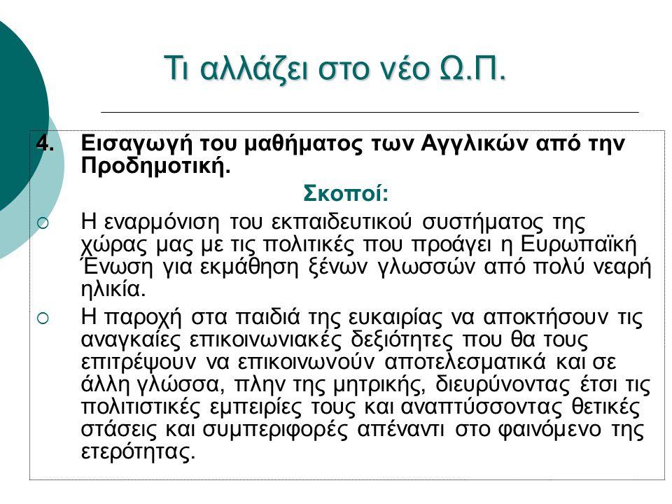 4. 4. Εισαγωγή του μαθήματος των Αγγλικών από την Προδημοτική.