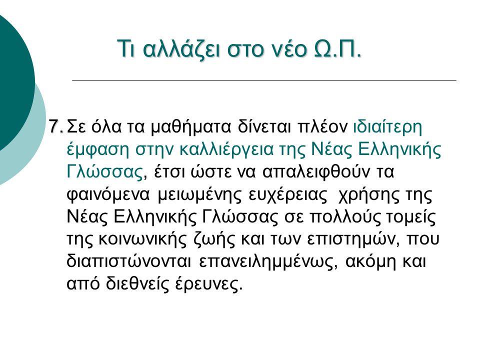7. 7.Σε όλα τα μαθήματα δίνεται πλέον ιδιαίτερη έμφαση στην καλλιέργεια της Νέας Ελληνικής Γλώσσας, έτσι ώστε να απαλειφθούν τα φαινόμενα μειωμένης ευ