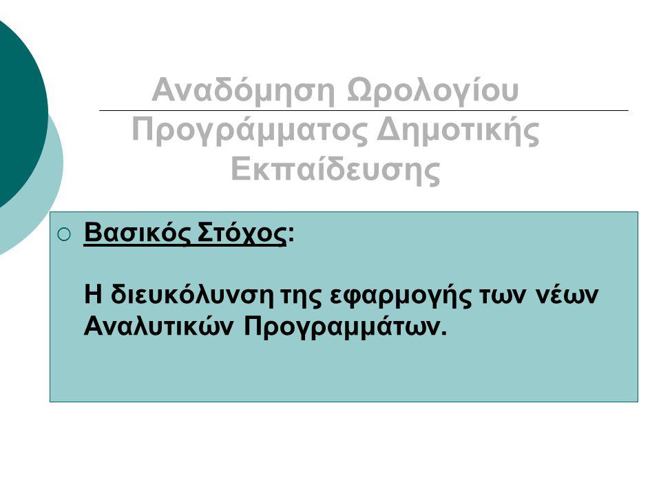  Οι εκπαιδευτικοί της Κύπρου με την πείρα και τα προσόντα που διαθέτουν έχουν αποδείξει ότι ακόμη και με το υφιστάμενο Α.Π.