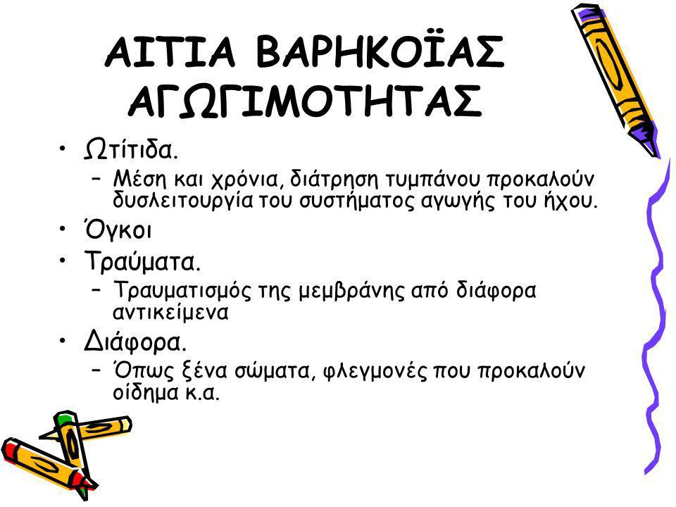 ΑΙΤΙΑ ΒΑΡΗΚΟΪΑΣ ΑΓΩΓΙΜΟΤΗΤΑΣ •Ωτίτιδα.