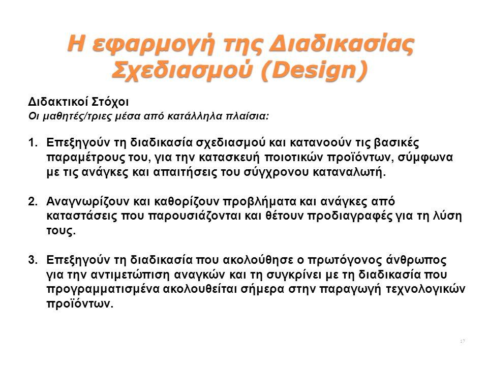 H εφαρμογή της Διαδικασίας Σχεδιασμού (Design) Διδακτικοί Στόχοι Οι μαθητές/τριες μέσα από κατάλληλα πλαίσια: 1.Επεξηγούν τη διαδικασία σχεδιασμού και