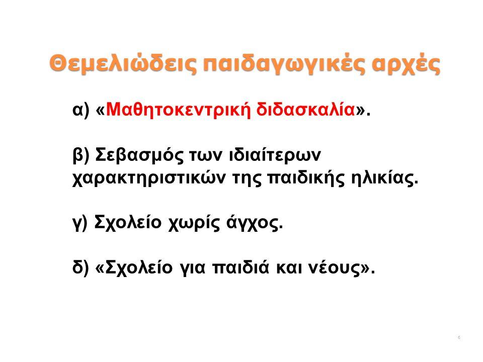 Θεμελιώδεις παιδαγωγικές αρχές α) «Μαθητοκεντρική διδασκαλία». β) Σεβασμός των ιδιαίτερων χαρακτηριστικών της παιδικής ηλικίας. γ) Σχολείο χωρίς άγχος